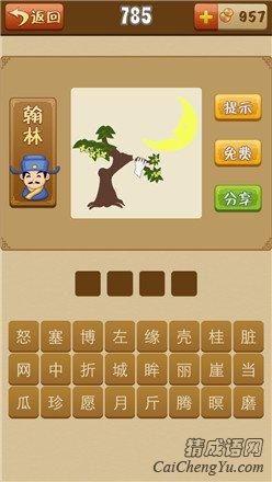 看图猜成语月亮和一棵树一只手在折树枝的答案