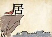 成语玩命猜崖上一个居下面城池答案是什么?