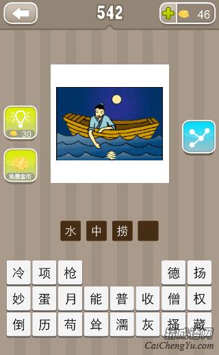 看图猜成语一个人坐着船在水里捞月亮答案是?