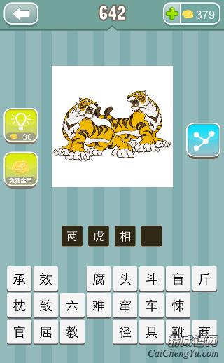 疯狂猜成语两只老虎答案是什么?