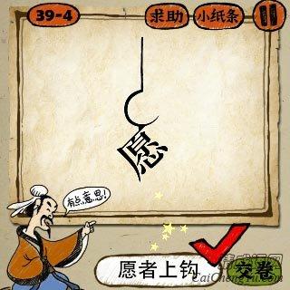 成语玩命猜绳子上面一个钩钩住愿字的答案