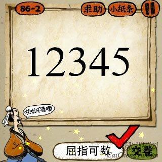 成语玩命猜12345五个数字答案是什么?