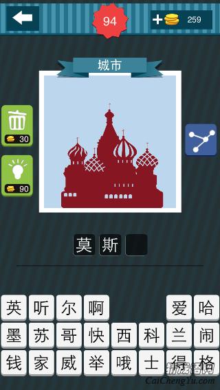 疯狂猜图红色的建筑顶上是弧形的三个字的城市