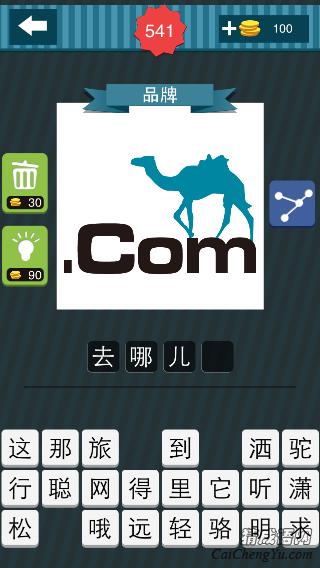 疯狂猜图骆驼.com是哪个品牌什么标志?