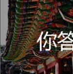 看图猜成语神社韩服海岸用文字告诉你韩国文化