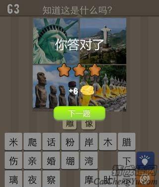 看图猜成语自由女神像十八罗汉玩法经验分享