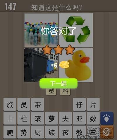 看图猜成语大黄鸭塑料瓶环保袋垃圾桶常见物品