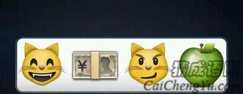 两只猫和钱和苹果是什么成语?