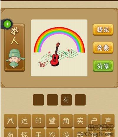 彩虹下有吉他在演奏音乐是什么成语?