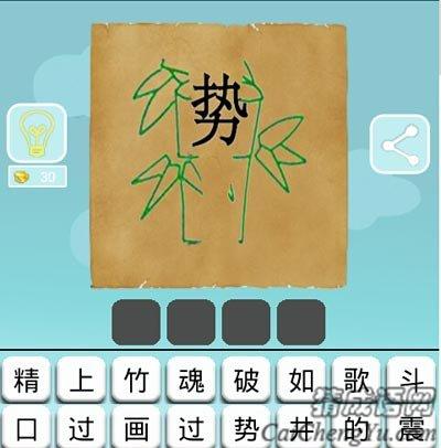 竹子中有个势字打一成语