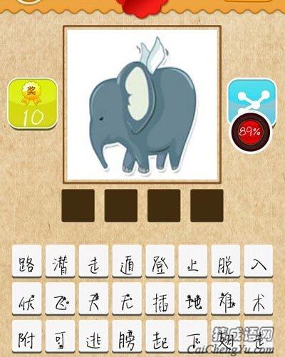 大象长着翅膀打一成语是什么?有翅膀的大象是什么成语?