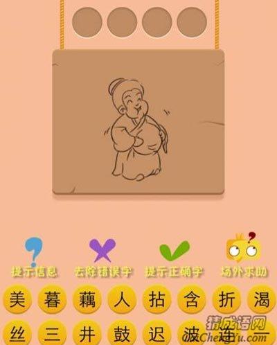 一个老太太摸着肚子是什么成语?一个人捧着肚子笑打一成语