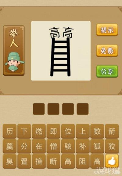 疯狂猜成语两个高和一个梯子是什么答案