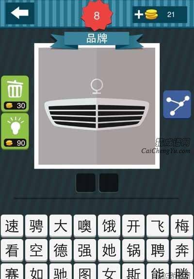 疯狂猜图汽车上有个小圆圈的牌子是什么车?_品