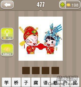 看图猜成语新郎新娘脸上分别写着金和玉两个字答案是什么?