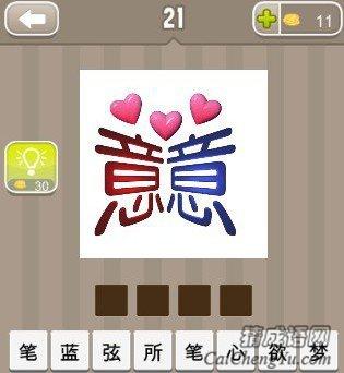 看图猜成语三颗心和两个意字答案是什么?