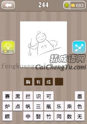 一个人身上写着一个竹字的答案是什么成语