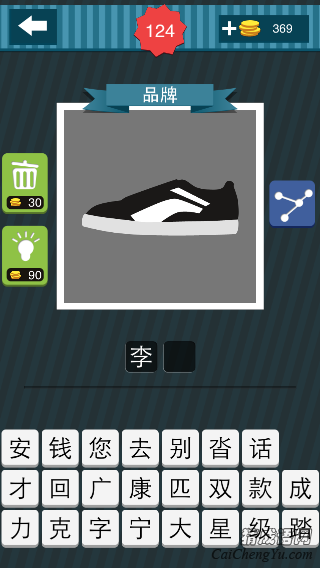 疯狂猜图黑色的鞋上面有白色_品牌